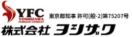 炉の修理・解体工事、築炉・溶解炉の工事は、東京都江戸川区の株式会社ヨシザワへ。